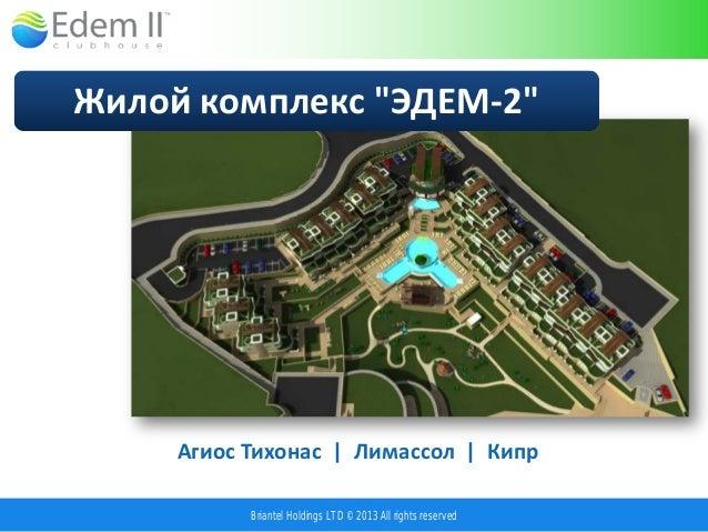 "Жилой комплекс ""ЭДЕМ-2""     Агиос Тихонас | Лимассол | Кипр           Briantel Holdings LTD © 2013 All rights reserved"