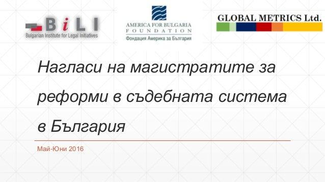 Нагласи на магистратите за реформи в съдебната система в България Май-Юни 2016