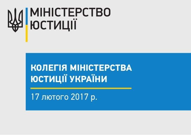 КОЛЕГІЯ МІНІСТЕРСТВА ЮСТИЦІЇ УКРАЇНИ 17 лютого 2017 р.