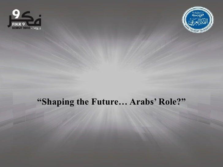 """""""العالم يرسم المستقبل...دور العرب؟""""<br />""""Shaping the Future… Arabs' Role?""""<br />"""