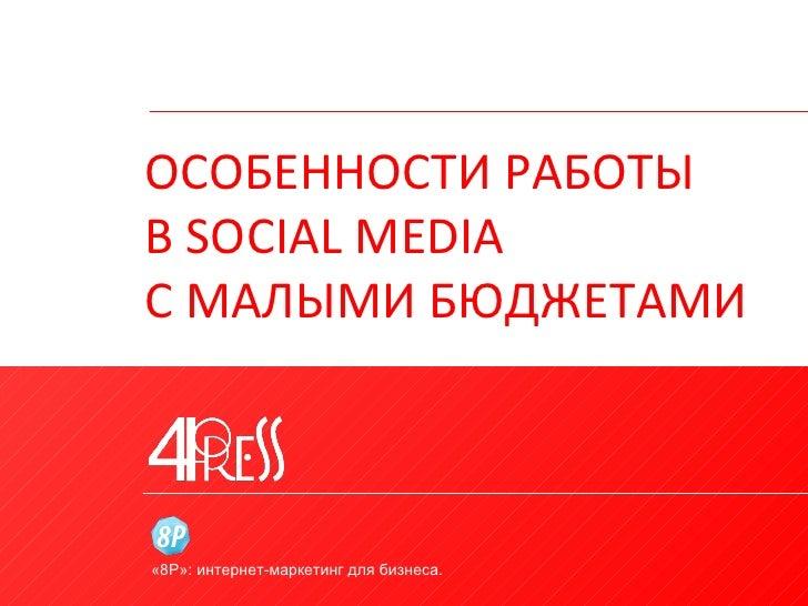 ОСОБЕННОСТИ РАБОТЫВ SOCIAL MEDIAС МАЛЫМИ БЮДЖЕТАМИ«8P»: интернет-маркетинг для бизнеса.