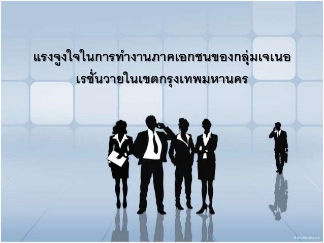 แรงจูงใจในการทางานภาคเอกชนของกลุ่มเจเนอ เรชั่นวายในเขตกรุงเทพมหานคร