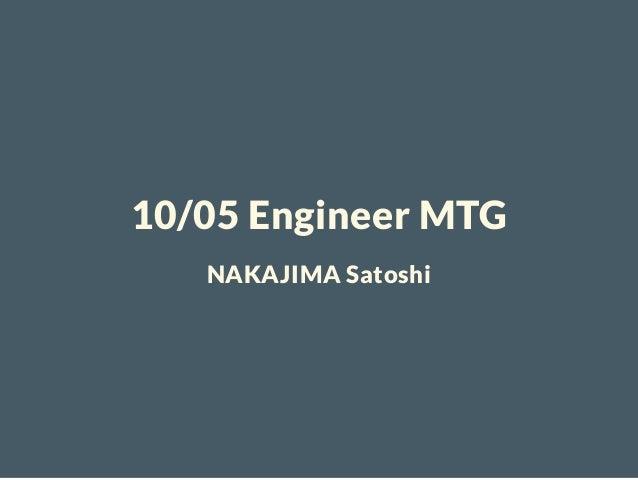 10/05 Engineer MTG NAKAJIMA Satoshi