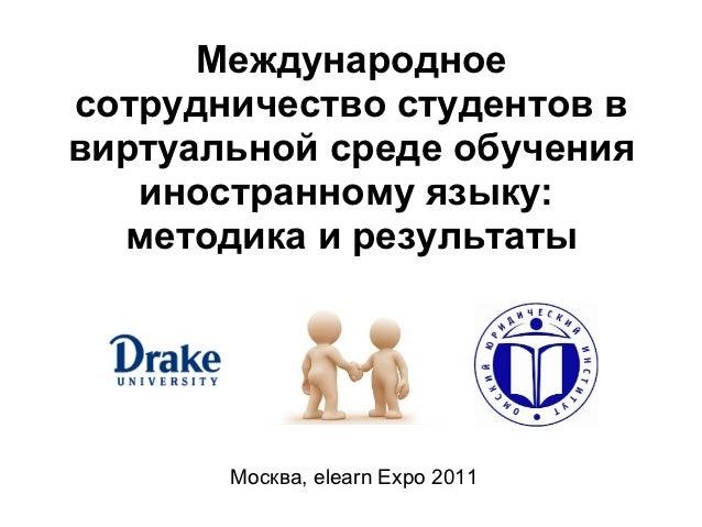 Международноесотрудничество студентов ввиртуальной среде обучения   иностранному языку:  методика и результаты       Москв...