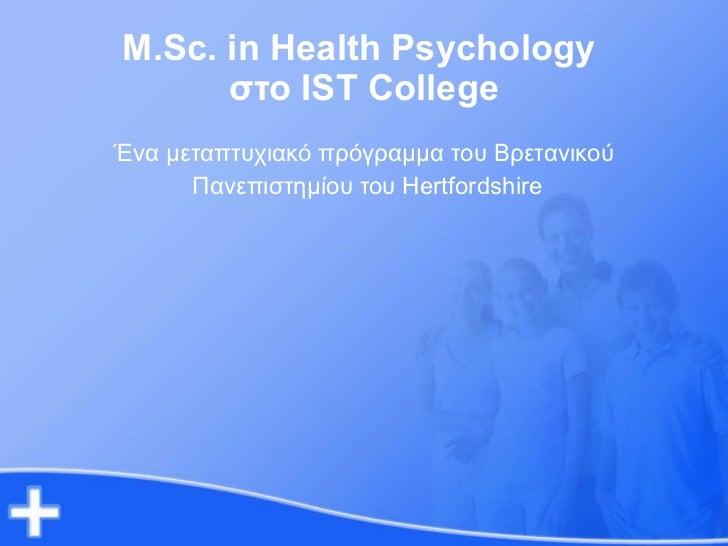 M.Sc. in Health Psychology  στο  IST College Ένα μεταπτυχιακό πρόγραμμα του   Βρετανικού Πανεπιστημίου του  Hertfordshire