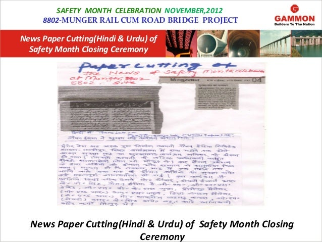 News Paper Cutting(Hindi & Urdu) of Safety Month Closing Ceremony News Paper Cutting(Hindi & Urdu) of Safety Month Closing...