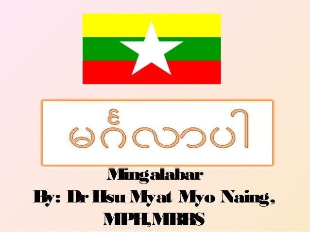 Mingalabar By: DrHsu Myat Myo Naing, MPH,MBBS