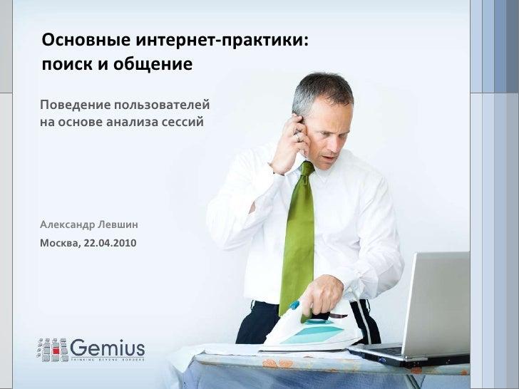 Основные интернет-практики: поиск и общение<br />Поведение пользователей на основе анализа сессий<br />Александр Левшин<br...