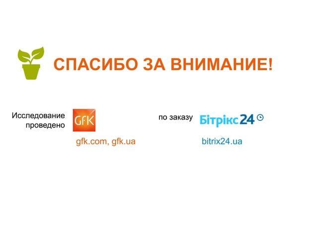 31 СПАСИБО ЗА ВНИМАНИЕ! bitrix24.uagfk.com, gfk.ua Исследование проведено по заказу
