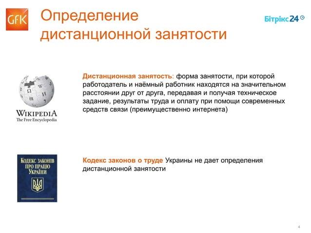 4 Определение дистанционной занятости Кодекс законов о труде Украины не дает определения дистанционной занятости Дистанцио...