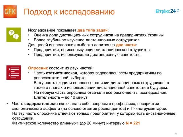 6 Подход к исследованию Исследование покрывает два типа задач: • Оценка доли дистанционных сотрудников на предприятиях Укр...