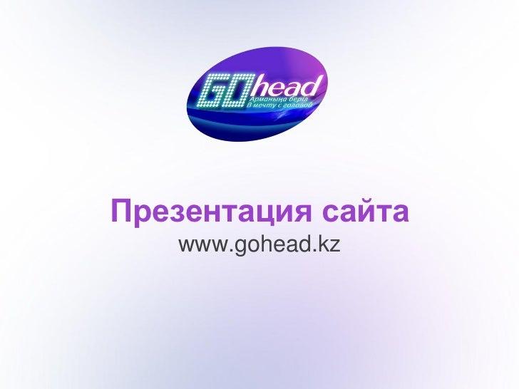 Презентация сайта   www.gohead.kz