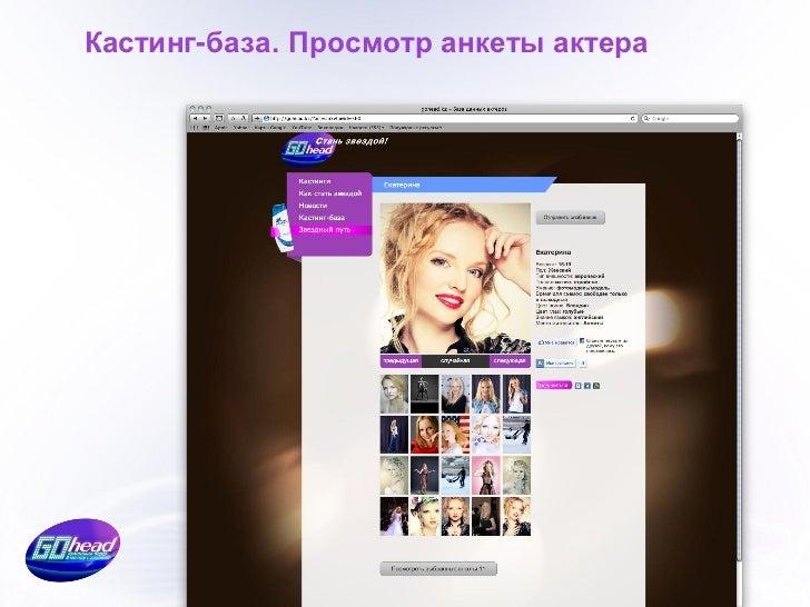 Алгоритм регистрации на сайте www.gohead.kzШаг 1 Зарегистрируйтесь как «Кастинг-менеджер»