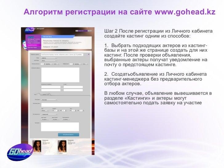 Алгоритм регистрации на сайте www.gohead.kzШаг 3 Отслеживайте количество участников в вашем кастинге через почтуЛичного ка...