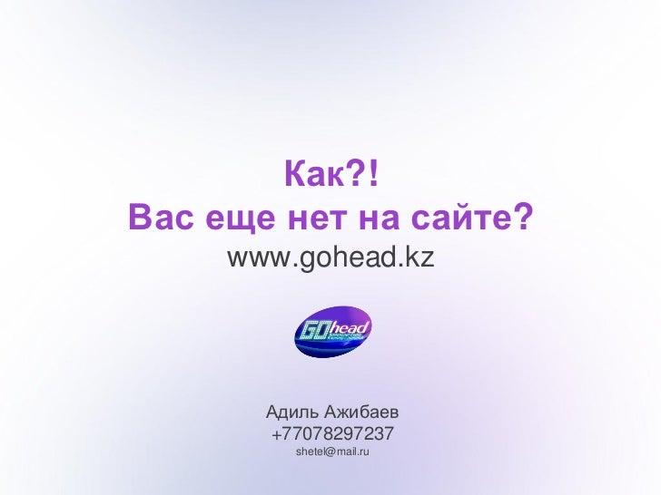 GOHead.kz presentation