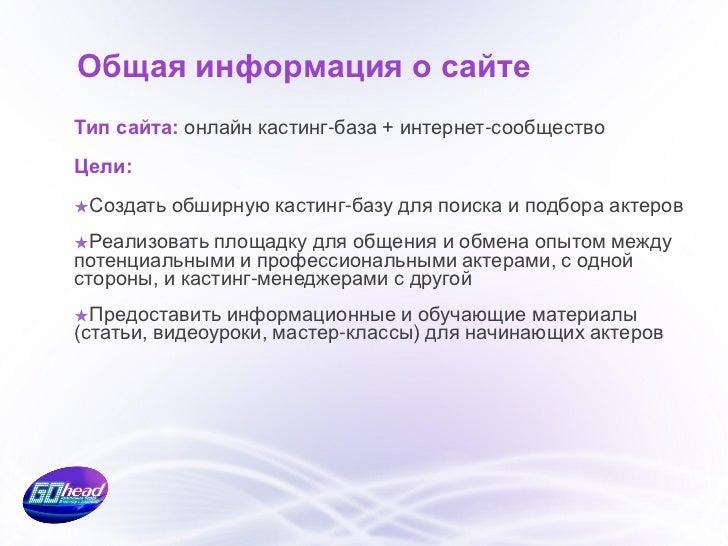 GOHead.kz presentation Slide 3