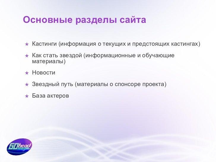 Раздел «Кастинги»В данном разделе размещается информация о текущих и предстоящихкастингах в городах Казахстана. Зарегистри...