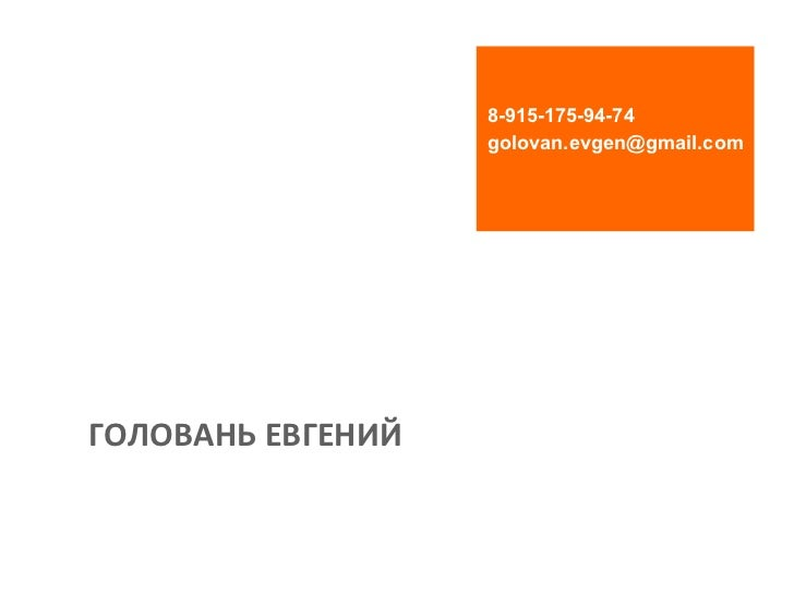 ГОЛОВАНЬ ЕВГЕНИЙ 8-915-175-94-74 [email_address]