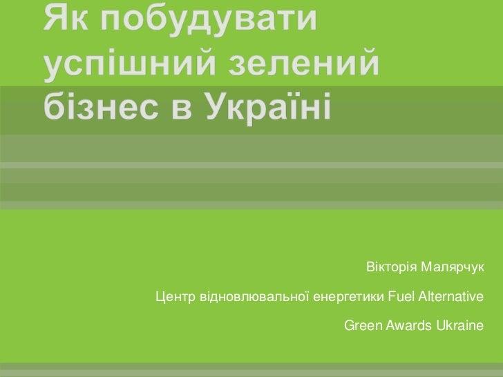 Вікторія МалярчукЦентр відновлювальної енергетики Fuel Alternative                            Green Awards Ukraine