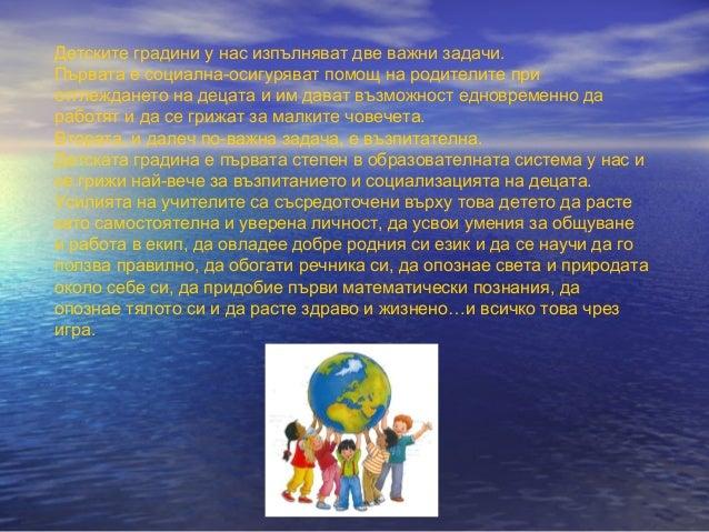 """Презентация за родителска среща за възпитателно-образователната дейност в група """"Мечо Пух"""" през учебната 2014/2015 година Slide 3"""