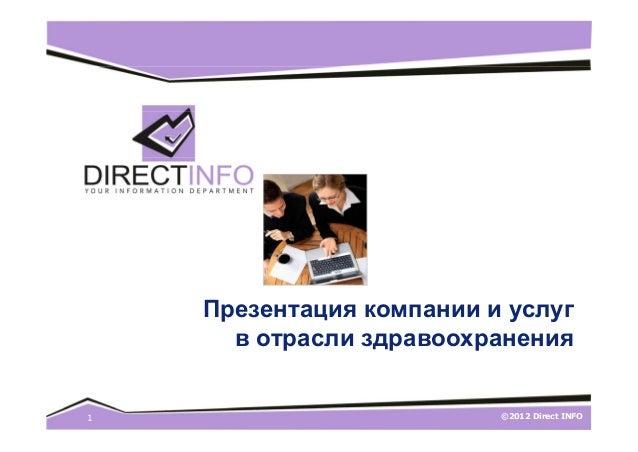 ©2012 Direct INFO1 Презентация компании и услуг в отрасли здравоохранения