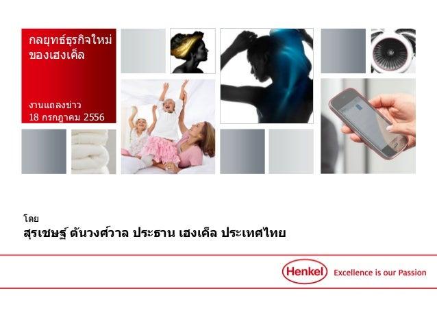 กลยุทธ์ธุรกิจใหม่ ของเฮงเค็ล งานแถลงข่าว 18 กรกฎาคม 2556 โดย สุรเชษฐ์ ตันวงศ์วาล ประธาน เฮงเค็ล ประเทศไทย