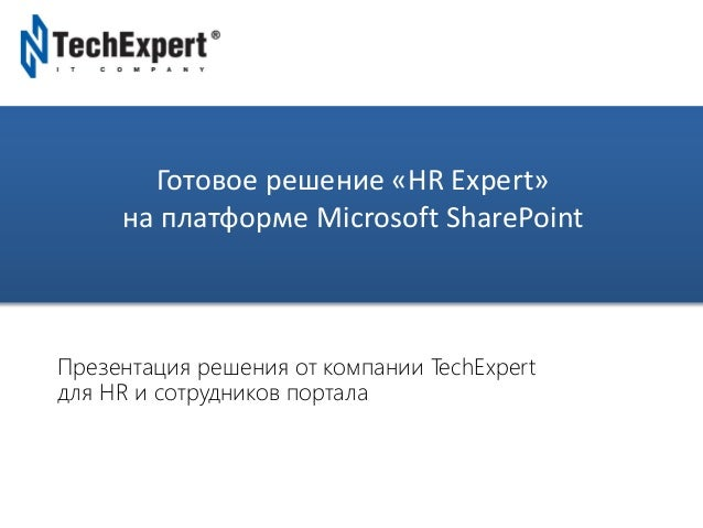 TechExpert Company Готовое решение «HR Expert» на платформе Microsoft SharePoint Презентация решения от компании TechExper...