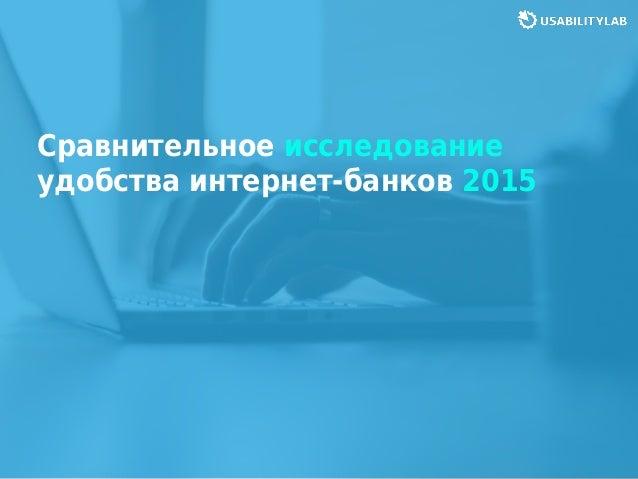 Сравнительное исследование удобства интернет-банков 2015