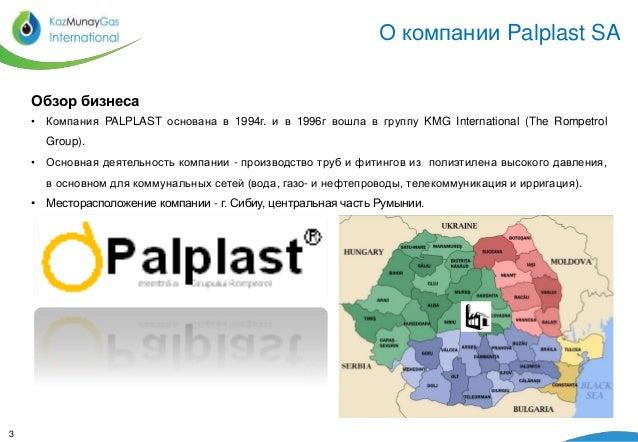 Реализация активов KMG International:  Palplast SA Slide 3