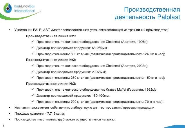Производственная  деятельность Palplast  4  • У компании PALPLAST имеет производственная установка состоящая из трех линий...