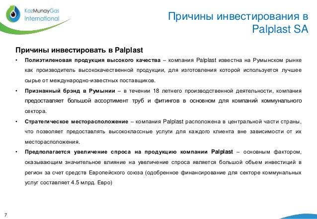 Причины инвестирования в  Palplast SA  7  Причины инвестировать в Palplast  • Полиэтиленовая продукция высокого качества –...