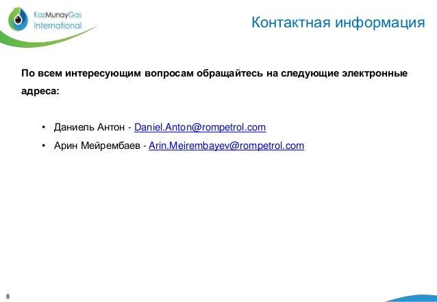 Контактная информация  8  По всем интересующим вопросам обращайтесь на следующие электронные  адреса:  • Даниель Антон - D...