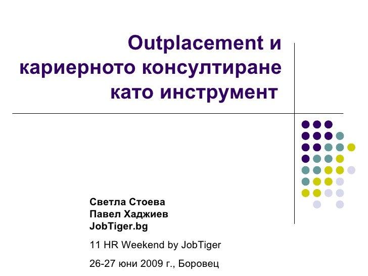 Outplacement и кариерното консултиране         като инструмент           Светла Стоева       Павел Хаджиев       JobTiger....