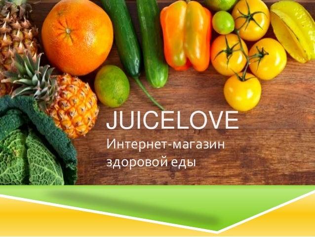 JUICELOVE  Интернет-магазин  здоровой еды