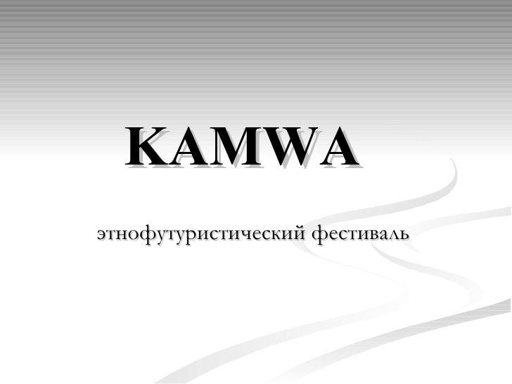 KAMWA   этнофутуристический фестиваль