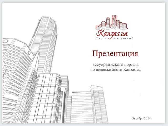 Секреты недвижимости!  Презентация  всеукраинского портала  по недвижимости Kanzas.ua  Октябрь 2014