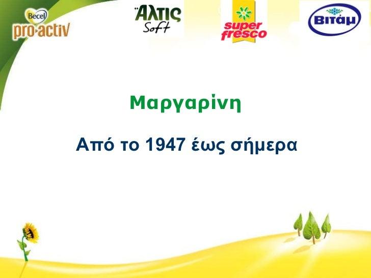 Από το 1947 έως σήμερα Μαργαρίνη