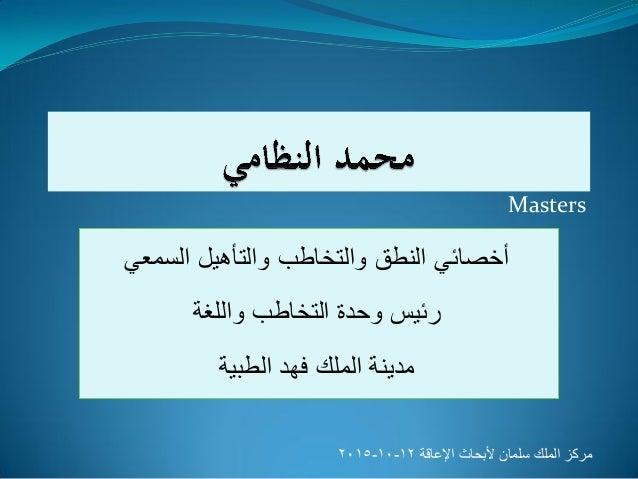 Speech-Language Pathologist, Masters CI Program King Abdulaziz University Hospital Riyadh, Saudi Arabia اإلعاقة ألبحاث...