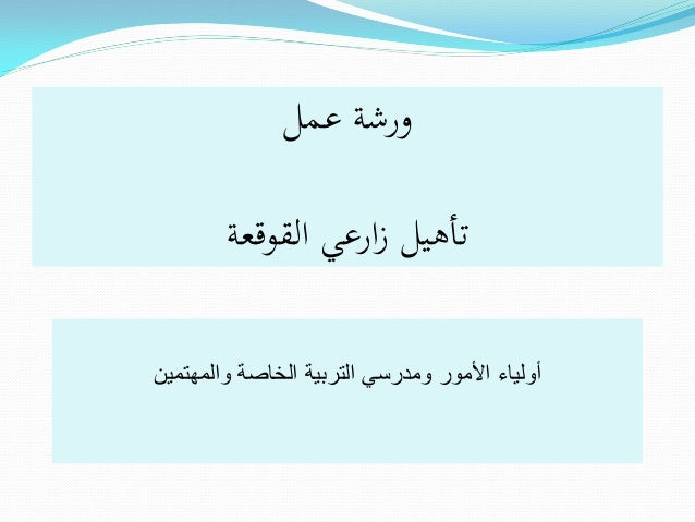 ورشة تاهيل زارعي القوقعة للأهالي والمعلمين Slide 2