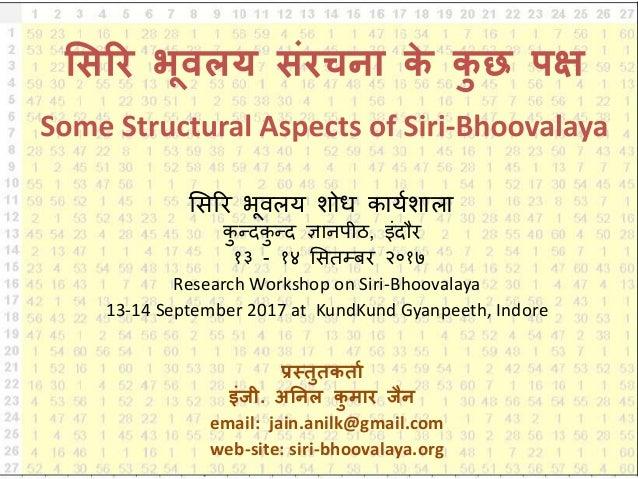 सिरि भूवलय शोध काययशाला कु न्दकु न्द ज्ञानपीठ, इंदौि १३ - १४ सितम्बि २०१७ Research Workshop on Siri-Bhoovalaya 13-14 Septe...