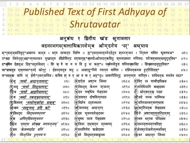 Published Text of First Adhyaya of Shrutavatar