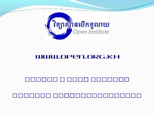 អអអអអអអអអអអអអអអអអអអអអអអអអអអអ   www.open.org.kh វវវវវវវ វ វវវវវ វវវវវវវវវ វវវវវវវ វវវវវវវវវវវវវវវវវវ