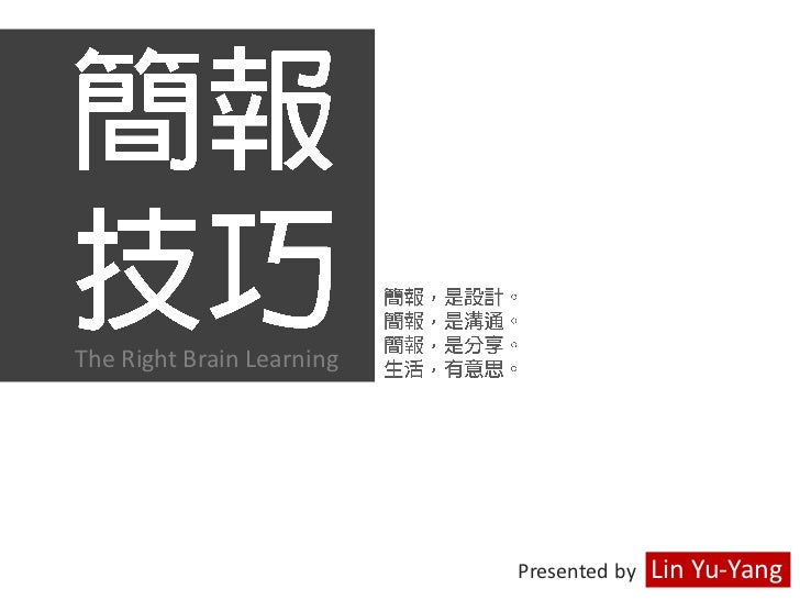 The Right Brain Learning                           Presented by   Lin Yu-Yang