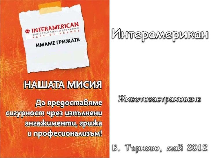 В края на 60-те години                  България – 1998 г.-на XX век, двама ентусиазирани          100% чужд капиталзастра...