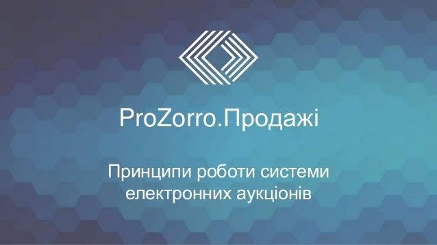 ProZorro.Продажі Принципи роботи системи електронних аукціонів