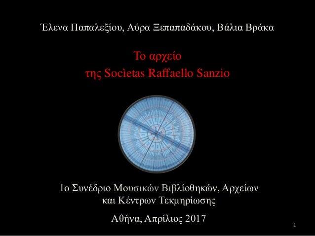 Έλενα Παπαλεξίου, Αύρα Ξεπαπαδάκου, Βάλια Βράκα Το αρχείο της Socìetas Raffaello Sanzio 1ο Συνέδριο Μουσικών Βιβλίοθηκών, ...
