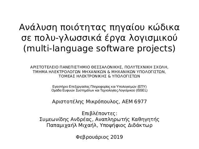 Ανάλυση ποιότητας πηγαίου κώδικα σε πολυ-γλωσσικά έργα λογισμικού (multi-language software projects) ΑΡΙΣΤΟΤΕΛΕΙΟ ΠΑΝΕΠΙΣΤ...
