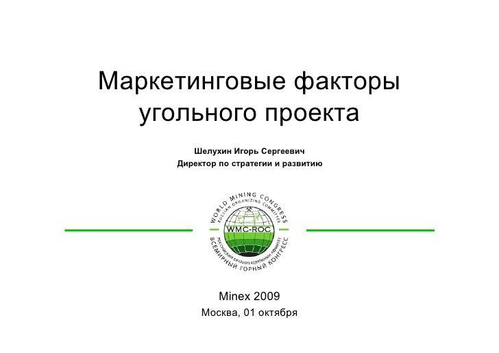 Маркетинговые факторы   угольного проекта         Шелухин Игорь Сергеевич      Директор по стратегии и развитию           ...