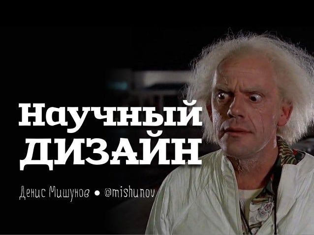 Денис Мишунов • @mishunovНаучныйДИЗАЙН