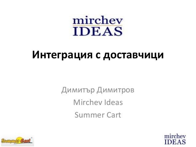 Интеграция с доставчици Димитър Димитров Mirchev Ideas Summer Cart